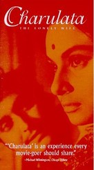 Charulata - Indian VHS cover (xs thumbnail)