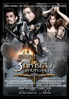 The Three Musketeers - Thai Movie Poster (xs thumbnail)