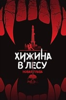 Demon Hole - Russian Movie Poster (xs thumbnail)
