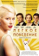 Easy Virtue - Russian Movie Poster (xs thumbnail)