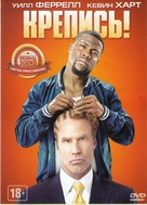 Get Hard - Russian DVD movie cover (xs thumbnail)