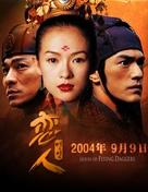Shi mian mai fu - South Korean Teaser poster (xs thumbnail)