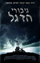 Flags of Our Fathers - Israeli Movie Poster (xs thumbnail)
