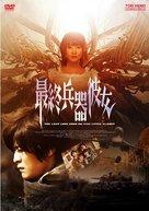 Saishû heiki kanojo - Japanese DVD cover (xs thumbnail)