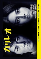 """Garireo"" - Japanese Movie Poster (xs thumbnail)"