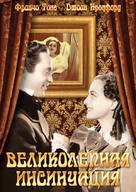 The Gorgeous Hussy - Russian Movie Cover (xs thumbnail)