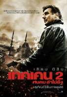 Taken 2 - Thai Movie Poster (xs thumbnail)