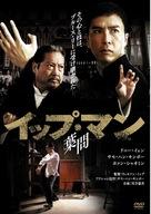 Yip Man 2: Chung si chuen kei - Japanese DVD cover (xs thumbnail)