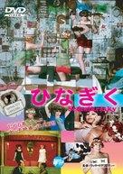 Sedmikrasky - Japanese DVD cover (xs thumbnail)