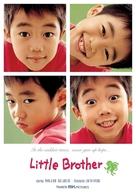 Annyeong, hyeonga - poster (xs thumbnail)