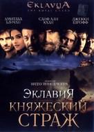 Eklavya - Russian DVD cover (xs thumbnail)
