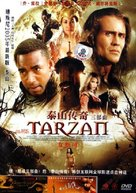 """""""Tarzan: The Epic Adventures"""" - Chinese DVD movie cover (xs thumbnail)"""