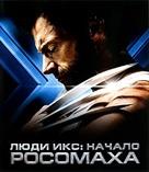 X-Men Origins: Wolverine - Russian Blu-Ray cover (xs thumbnail)