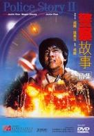 Police Story 2 - Hong Kong DVD cover (xs thumbnail)