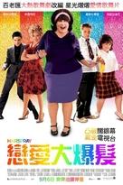 Hairspray - Hong Kong Movie Poster (xs thumbnail)