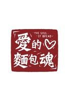 Ai de mian bao hun - Taiwanese Logo (xs thumbnail)