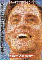 The Truman Show - Japanese Movie Poster (xs thumbnail)