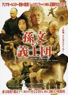 Sap yueh wai sing - Japanese Movie Poster (xs thumbnail)
