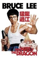 Meng long guo jiang - Hong Kong Movie Cover (xs thumbnail)