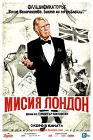 Mission London - Bulgarian Movie Poster (xs thumbnail)