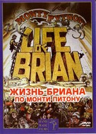 Life Of Brian - Russian DVD cover (xs thumbnail)