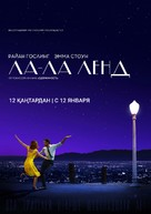 La La Land - Kazakh Movie Poster (xs thumbnail)