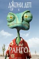 Rango - Bulgarian poster (xs thumbnail)