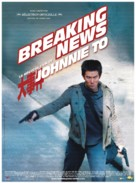 Breaking News - French Movie Poster (xs thumbnail)