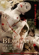 Blood - Japanese DVD cover (xs thumbnail)