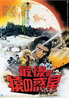 Battle for the Planet of the Apes - Japanese Movie Poster (xs thumbnail)
