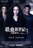 The Twilight Saga: Eclipse - Hong Kong Movie Poster (xs thumbnail)