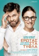 Un peu, beaucoup, aveuglément - Greek Movie Poster (xs thumbnail)