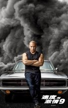 Fast & Furious 9 - Chinese Movie Poster (xs thumbnail)