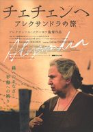 Aleksandra - Japanese Movie Poster (xs thumbnail)