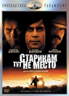 No Country for Old Men - Russian DVD cover (xs thumbnail)