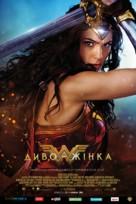 Wonder Woman - Ukrainian Movie Poster (xs thumbnail)
