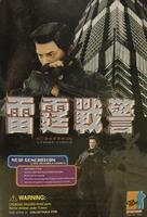 Leui ting jin ging - Chinese VHS cover (xs thumbnail)