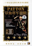 Patton - Chinese DVD cover (xs thumbnail)