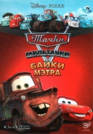Mater's Tall Tales - Russian DVD cover (xs thumbnail)