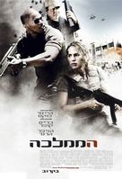 The Kingdom - Israeli Movie Poster (xs thumbnail)