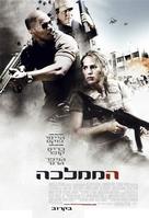 The Kingdom - Israeli Movie Poster (xs thumbnail)