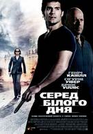 The Cold Light of Day - Ukrainian Movie Poster (xs thumbnail)