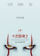 It: Chapter Two - Hong Kong Movie Poster (xs thumbnail)