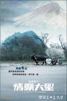 Ching din dai sing - Chinese poster (xs thumbnail)
