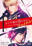 Kaguya-sama wa Kokurasetai - Tensai-tachi no Renai Zunosen Final - Japanese Movie Poster (xs thumbnail)