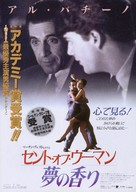 Scent of a Woman - Japanese Movie Poster (xs thumbnail)