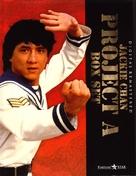 'A' gai wak 2 - Hong Kong Movie Cover (xs thumbnail)