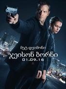 Jason Bourne - Georgian Movie Poster (xs thumbnail)