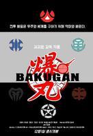 Bakugan: Battle Force - South Korean Movie Poster (xs thumbnail)