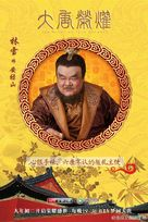 """""""The Glory of Tang Dynasty"""" - South Korean Movie Poster (xs thumbnail)"""